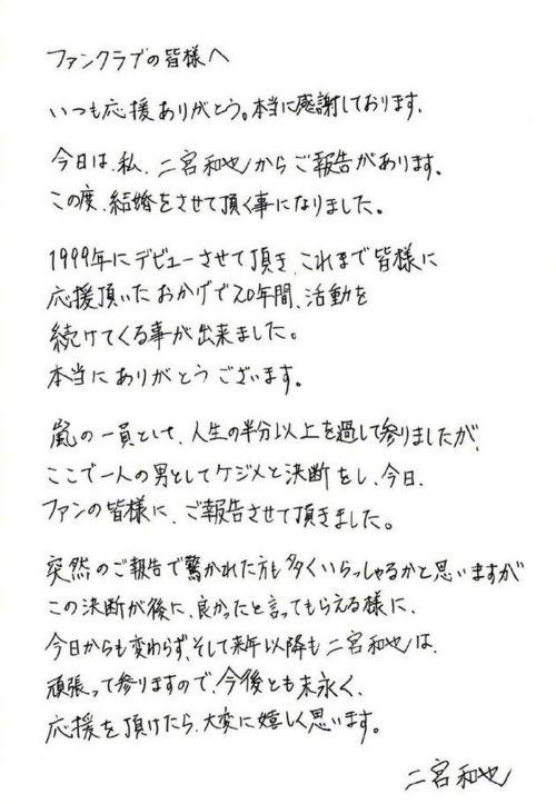 二宫和也结婚老婆是谁?二宫和也伊藤绫子情史回顾