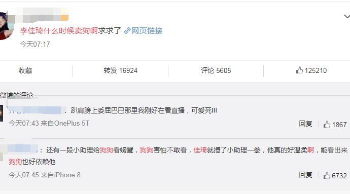 李佳琦注册天游狗