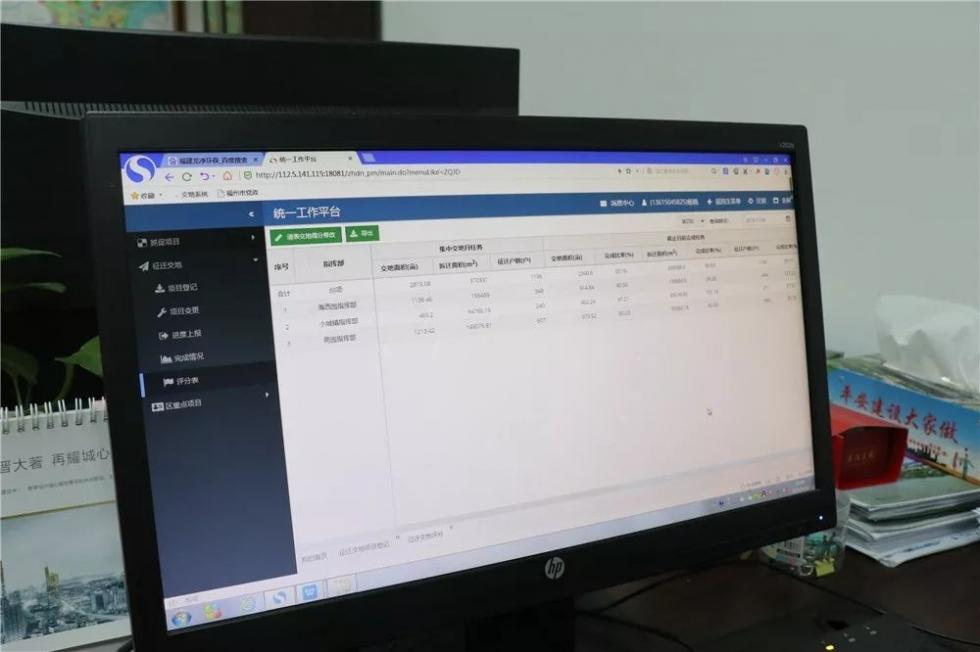 福州高新区用大数据助力征迁交地工作