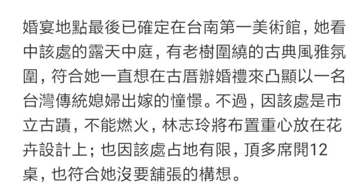 林志玲婚禮選址臺南美術館 婚后隨丈夫定居日本