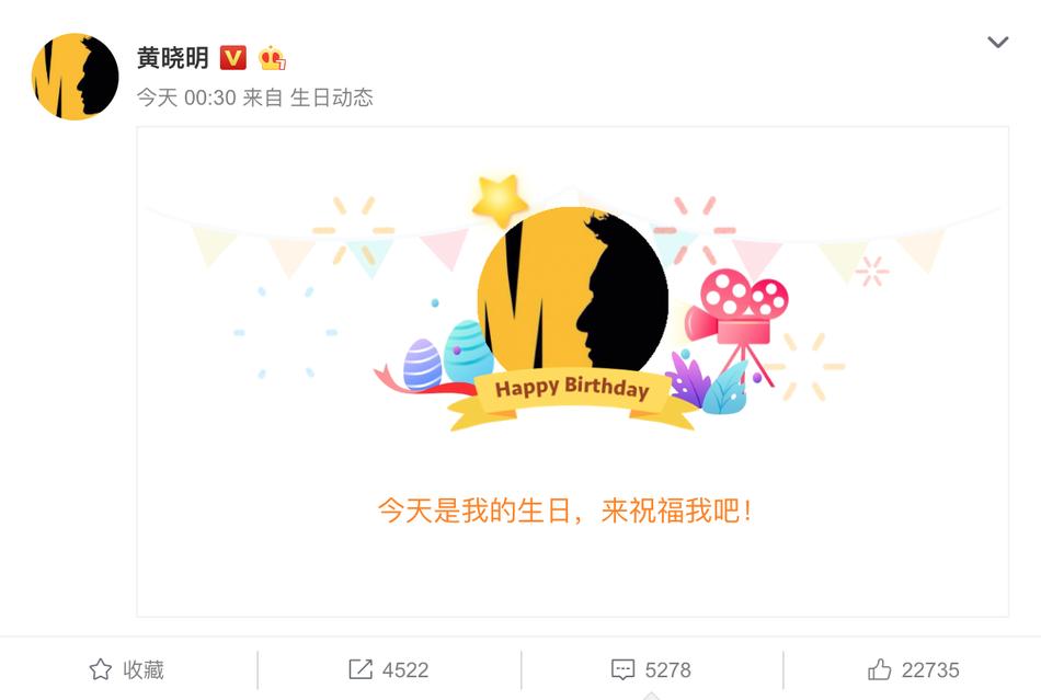 黃曉明42歲生日楊紫凌晨送祝福 妻子baby未發動態
