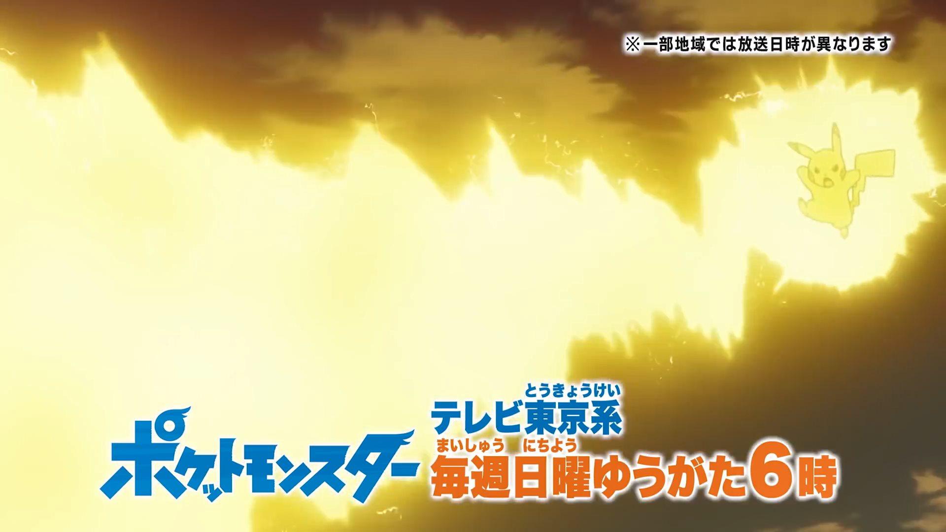《寶可夢》新動畫宣傳片公開 皮神十萬伏特警告!