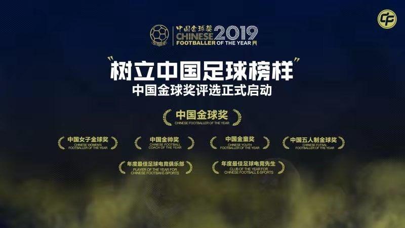 2019中國金球獎候選名單都有誰? 金球獎候選名單公布