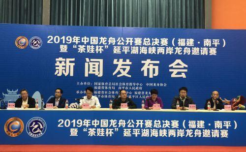 水美延平 龙舟竞渡!2019年中国龙舟公开赛总决赛21日开赛