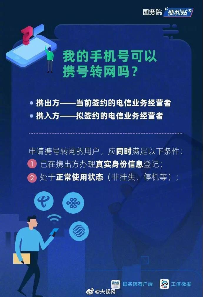 携号转网权威指南来了!要如何携号转网具体步骤一图教你看懂