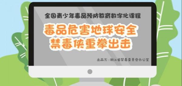 青骄第二课堂初三/九年级毒品危害地球安全禁毒侠重拳出击答案