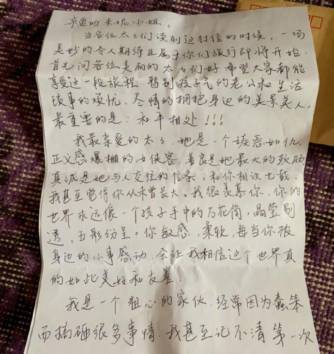 杜江給霍思燕的信