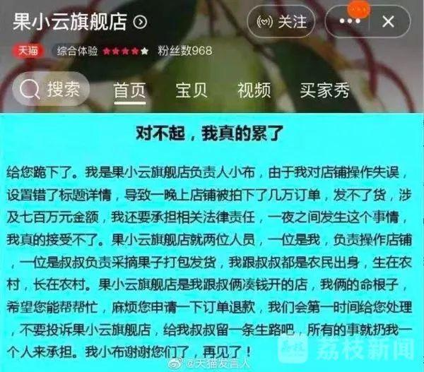 果小云网店被指抄袭道歉 负责人名下有9家公司