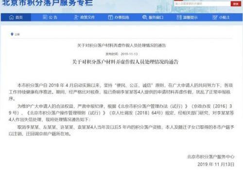 材料造假4人北京户籍被注销怎么回事?积分落户申请材料弄虚作假始末