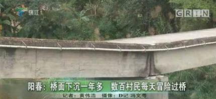 阳春桥面下沉一年怎么回事 阳春桥面下沉一年有哪些隐患
