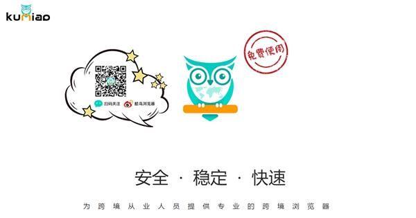酷鳥瀏覽器邀請碼分享 酷鳥瀏覽器邀請碼獲得及使用方法