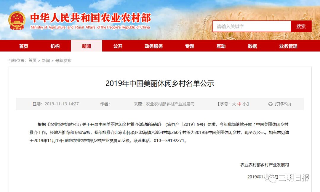 三明市泰宁县梅口乡水际村上榜中国美丽休闲乡村名单