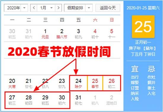 春节放假几天