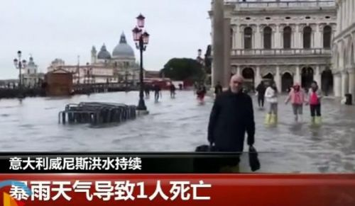 威尼斯最?#29616;?#27700;灾现场图曝光 威尼斯最?#29616;?#27700;灾有多?#29616;?#35814;细情况