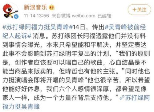 吴青峰被起诉是什么回事?吴青峰被谁起诉了原因是什么曝光