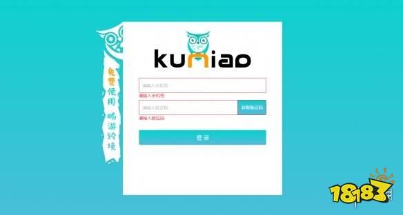 酷鳥瀏覽器最全邀請碼大全 酷鳥瀏覽器邀請碼獲得方法