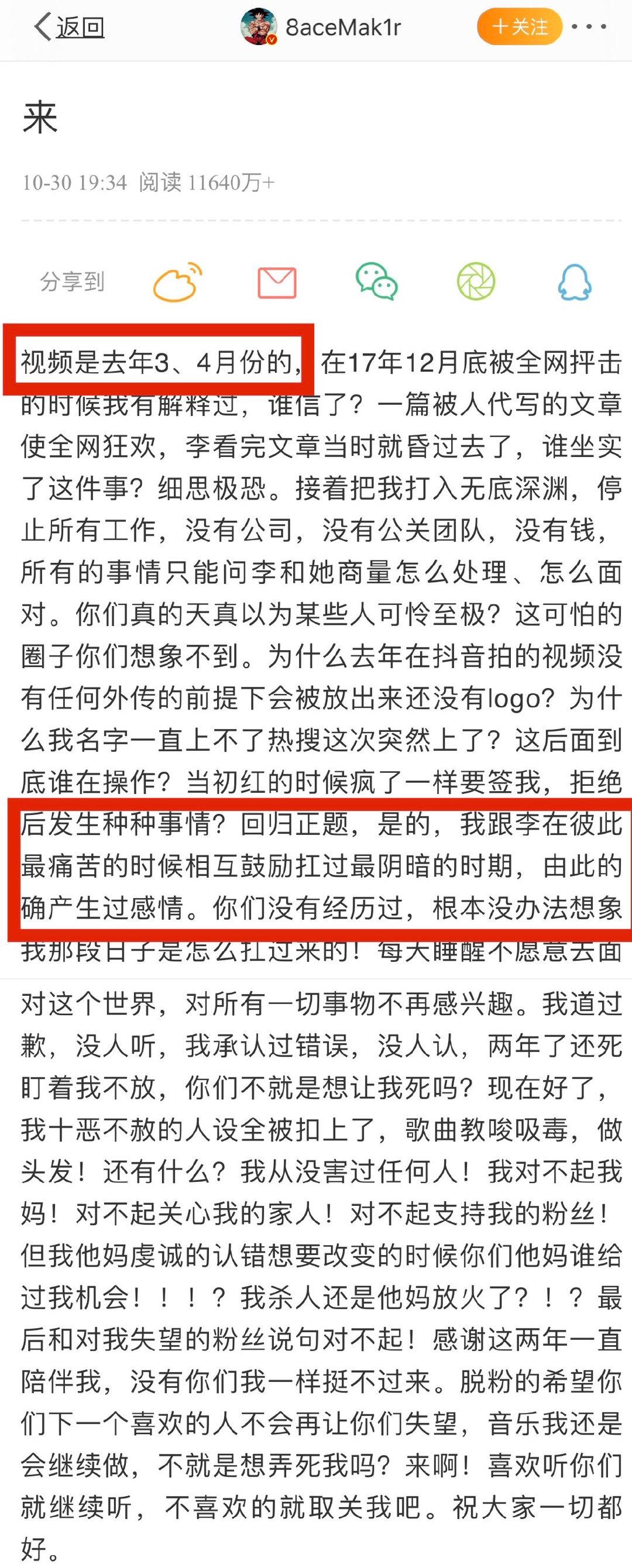 李小璐贾乃亮离婚声明全文 李小璐发长文回应说了什么网友炸了