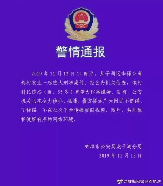安徽3死3伤杀人案最新通报 嫌犯陈杰行凶杀人原因动机披露被抓了吗