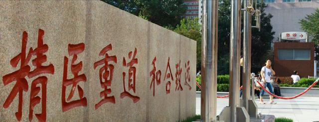 北京市卫健委排除网传鼠疫病例,两名确诊病人已无传染风险