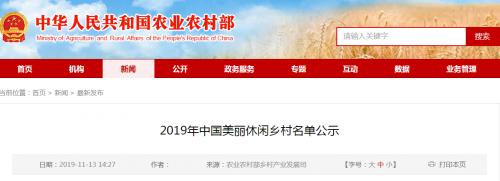 公示!福建10个村落上榜2019年中国美丽休闲乡村名单