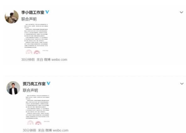 贾乃亮李小璐宣布离婚 细数两人7年感情历程