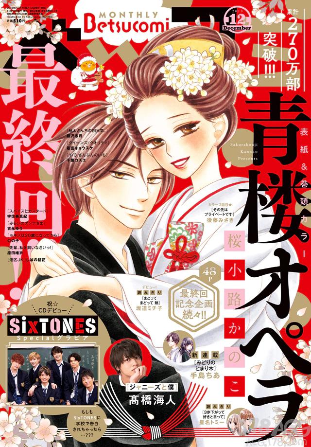櫻小路鹿乃子「青樓綺譚」漫畫完結,最終第12卷2.26發售