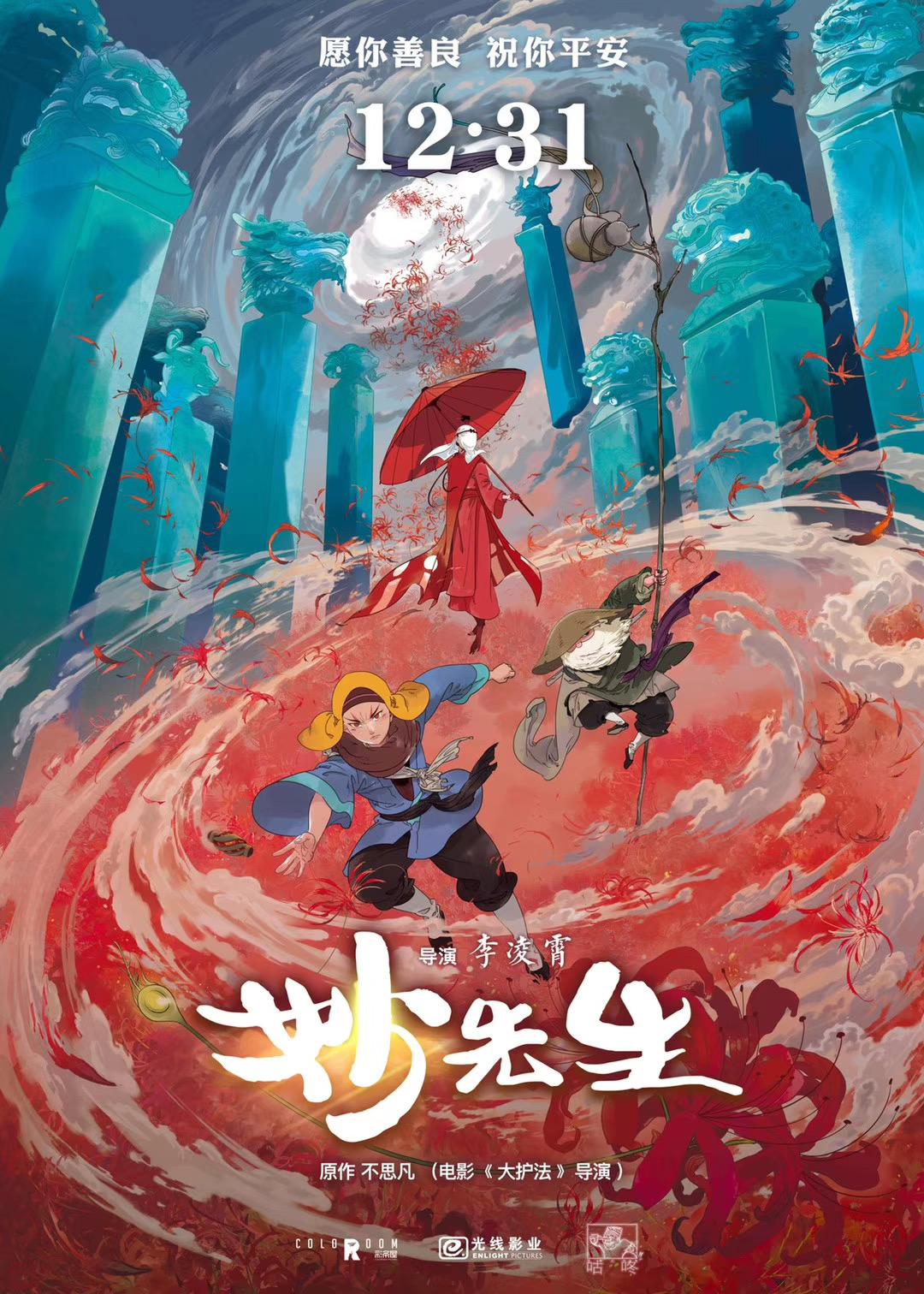電影《妙先生》定檔12月31日!改編自《大護法》導演不思凡原作