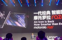 聯想正式在國內發布摩托羅拉Razr折疊屏手機