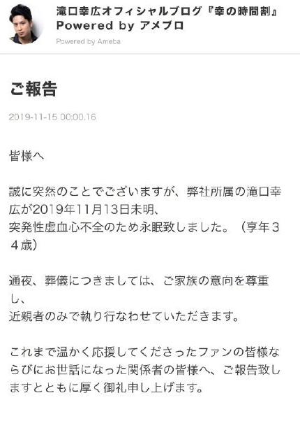 网球王子演员泷口幸广去世是怎么回事?泷口幸广个人资料去世原因