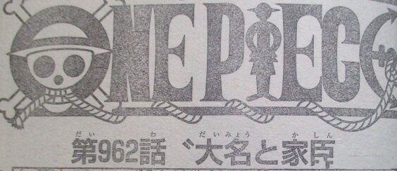 海贼王漫画962话最新情报 黑炭大蛇把罪名推给御田!海贼王962话鼠绘情报分析