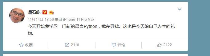 56岁潘石屹生日当天宣布进军编程语言,网友:地产商来抢饭碗了