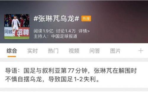 张琳芃微博被围攻怎么回事 张琳芃个人资料为什么被围攻