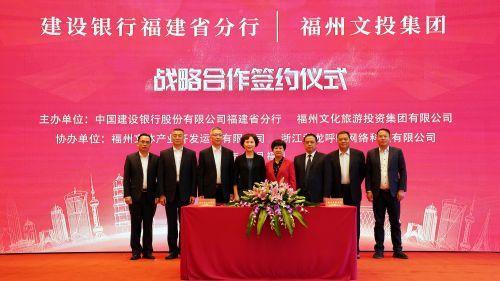 建设银行福建省分行与福州文投集团战略合作签约 海峡奥体中心智慧场馆上线