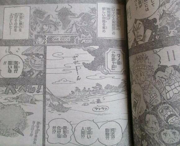 海贼王漫画962话最新情报 962话漫画图文!海贼王962话最新情报分析(4)