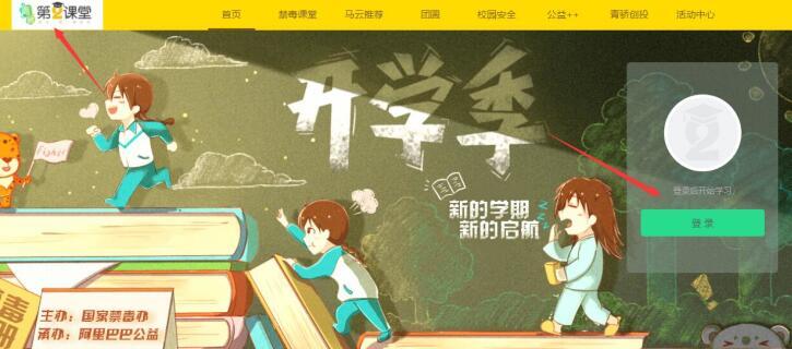 青骄第二课堂官网注册登录平台入口 账号密码怎么登录教程