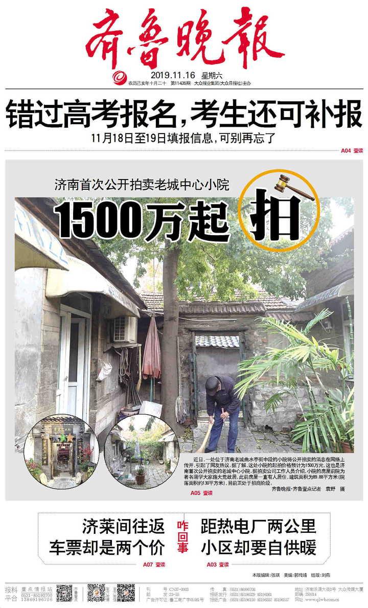 济南四合院1500万 房子有啥来头?
