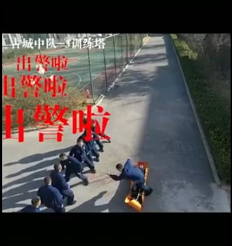 消防员扔下被绑队长紧急出警现场图曝光 徒留队长风中凌乱
