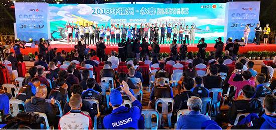 2019環福州?永泰國際公路自行車賽開幕