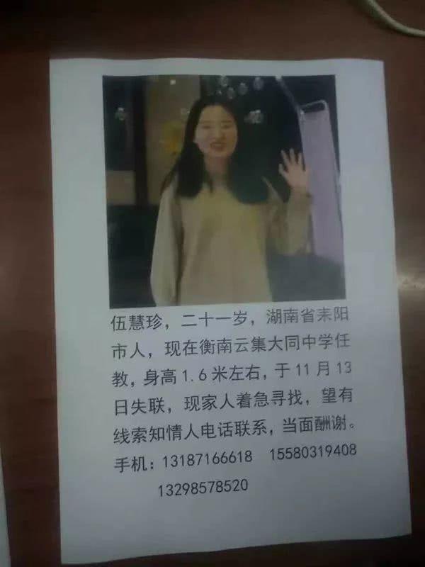 女教师失联5天最新消息女教师伍慧珍为什么失踪照片个人资料介绍