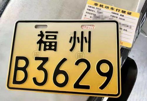 福州电动车牌一定要装车头?集体户怎么换牌?答案都在这了