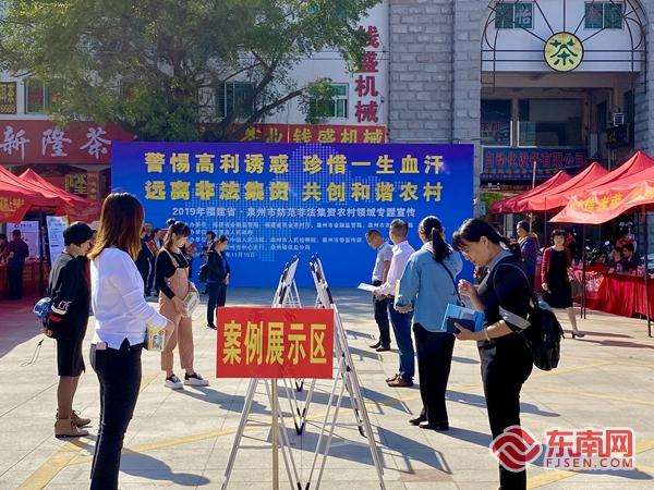 福建省举办防范非法集资农村领域专题宣传活动