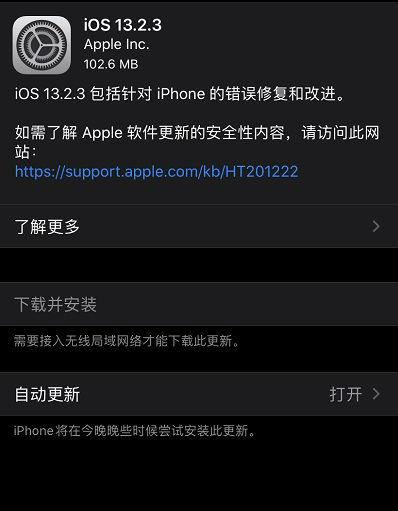 蘋果正式推送iOS13.2.3更新 對iPhone的錯誤修復和改進