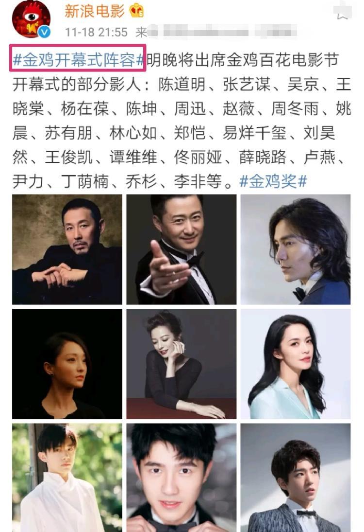 黄晓明主持金鸡奖 2019金鸡奖开幕式阵容曝光 2019金鸡奖节目单