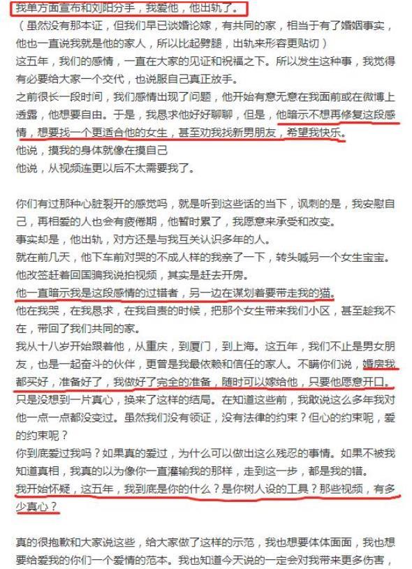 刘阳出轨小三半藏森林是谁 半藏森林个人资料照片是阿沁的闺蜜吗
