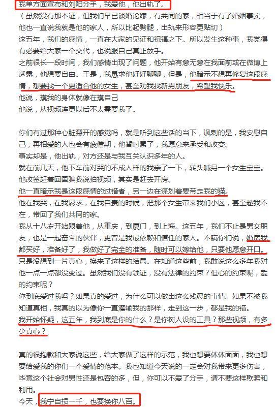 阿沁单方面宣布和刘阳分手 出轨好友利用自己树立完美男友人设