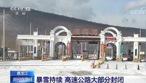 黑龙江高速封闭