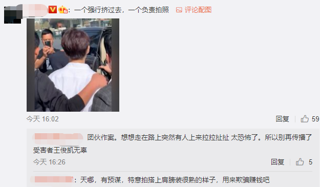 王俊凯被黄牛搂肩怎么回事 王俊凯被黄牛搂肩照片曝光实在太气人了