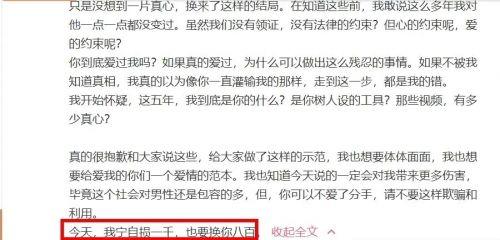 网红阿沁刘阳分手是怎么回事?男方被曝出轨小三半藏森林个人资料正面照