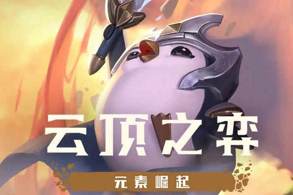 云顶之弈阵容推荐 水晶剧毒四游侠阵容打法攻略