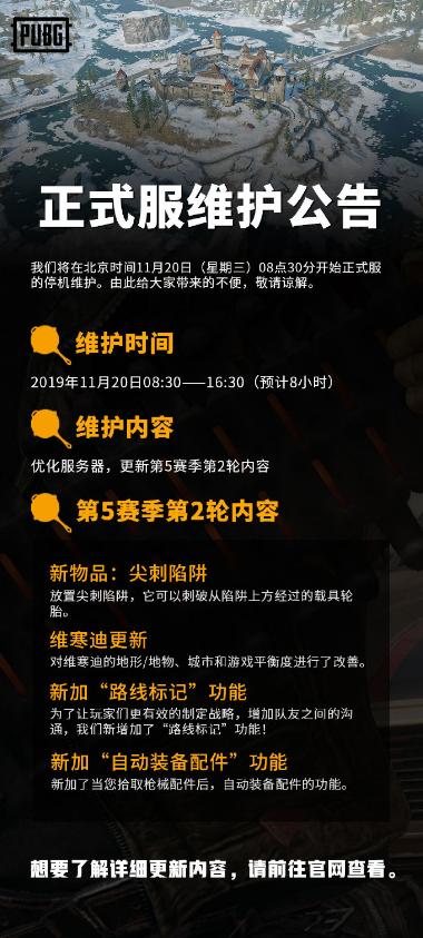 绝地求生最新更新维护内容一览 11月20日吃鸡维护几点开服
